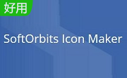 SoftOrbits Icon Maker 1.4 官方版