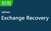 SysTools Exchange Recovery 8.0 官方版