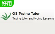 GS Typing Tutor 3.1 官方版