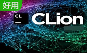 JetBrains CLion 2019 官方版
