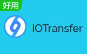 IOTransfer 3.3.3.1334 官方版