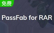 PassFab for RAR 9.3.3 最新版
