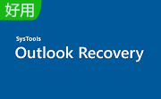 SysTools Outlook Recovery 8.0 最新版