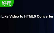 iLike Video to HTML5 Converter 1.7.0.0 最新版