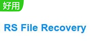 RS File Recovery 4.1 最新版