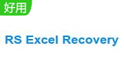RS Excel Recovery 2.6 最新版