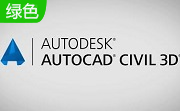 AutoCAD Civil 3D 2020 破解版
