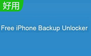 iLike Free iphoness Backup Unlocker 1.1.5.8 最新版
